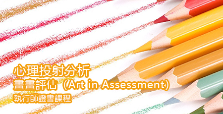 art in assessment