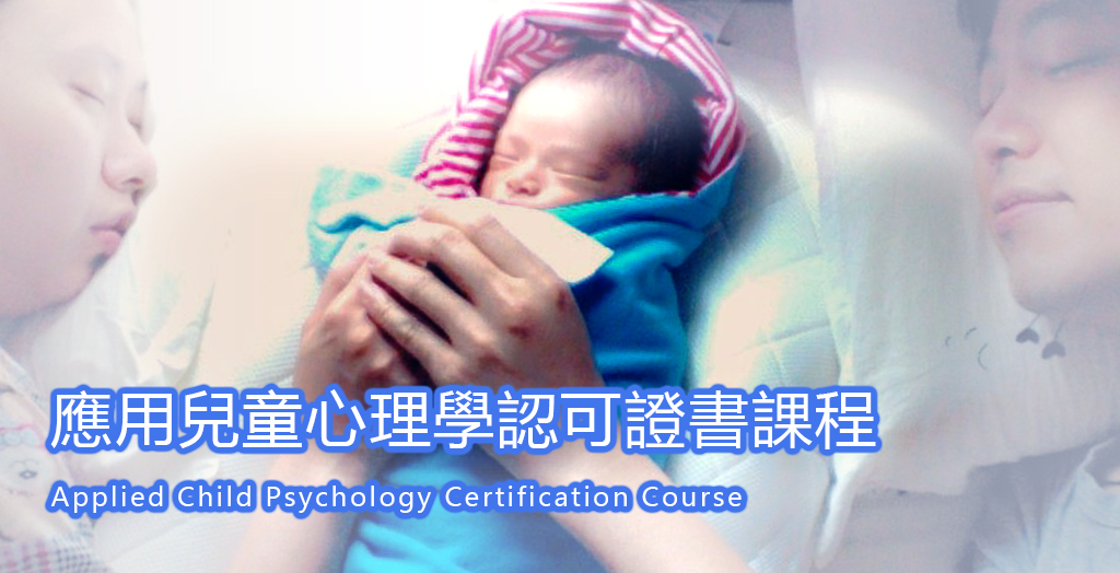 應用兒童心理學證書課程 (Applied Child Psychology Certification Course)