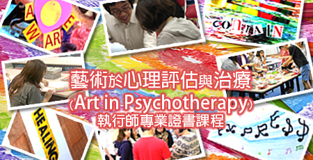 Art in Psychotherapy