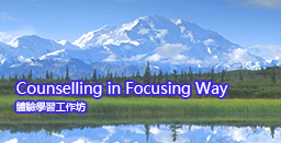 「Counselling in Focusing Way」體驗學習工作坊