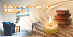 「Proficiency as Focusing Partner」實務認證課程