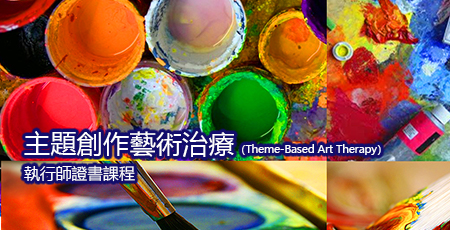 theme-base-art_therapy
